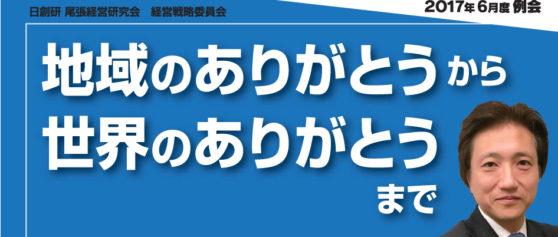 日創研 尾張経営研究会 経営戦略委員会 2017年6月度例会