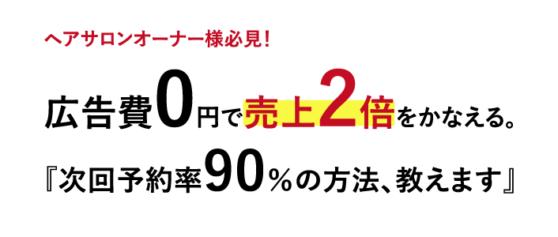 広告費0円で売上2倍をかなえる。無料セミナー開催‼︎